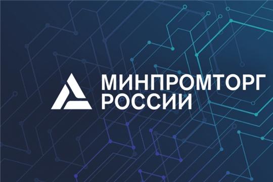 В Чувашии пройдет первая выездная стажировка Минпромторга России в этом году