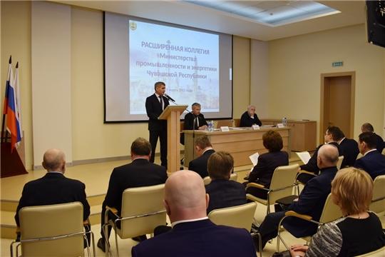 Состоялось расширенное заседание коллегии Минпромэнерго Чувашии