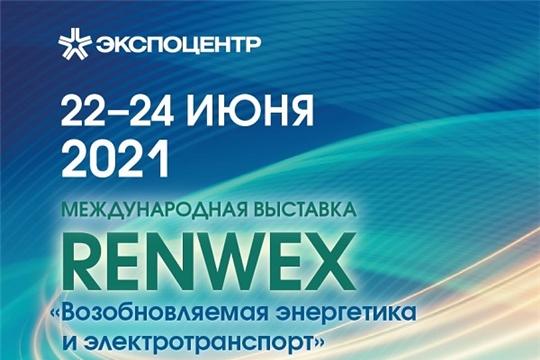 С 22 по 24 июня в «Экспоцентре» состоятся международная выставка и форум по возобновляемой энергетике и электротранспорту RENWEX 2021