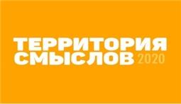 """Всероссийский молодежный образовательный форум """"Территория смыслов"""" 2020"""