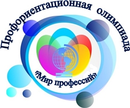 Профориентационная олимпиада «Мир профессий»  для обучающихся 9, 11 классов муниципальных образовательных организаций  Чувашской Республики