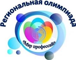Приглашаем к участию в региональной олимпиаде «Мир профессий»