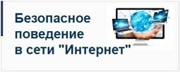 """Безопасное поведение в сети """"Интернет"""""""