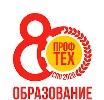 Конкурс на лучший АРТ-объект, посвященный 80-летию системы профтеха