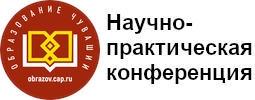 VIII Научно-практическая конференция