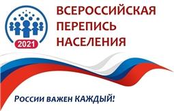 Всероссийкая перепись населения 2021