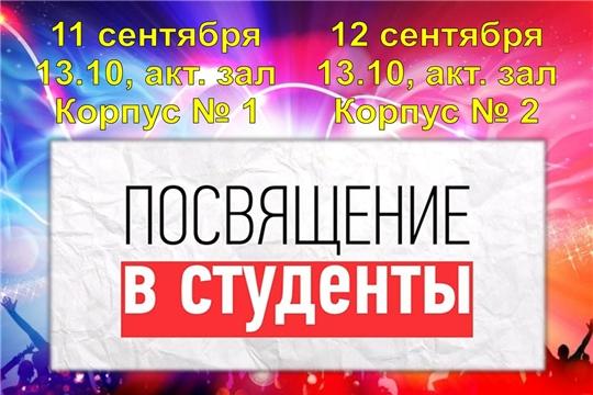 ПОСВЯЩЕНИЕ В СТУДЕНТЫ-2019