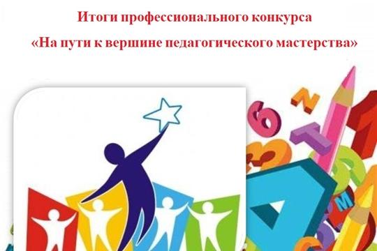 Подведены итоги профессионального конкурса «На пути к вершине педагогического мастерства»