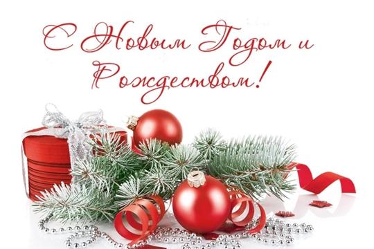 Поздравление директора с наступающим Новым годом и Рождеством!