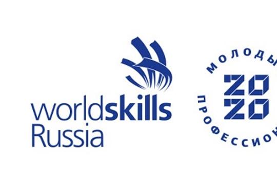 К VIII Открытому региональному чемпионату  «WorldSkills Russia» готовы