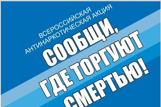 С 16 по 27 марта 2020 года проводится I этап Общероссийской антинаркотической акции «Сообщи, где торгуют смертью»