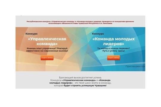Объявление о начале проведения конкурсов «Управленческая команда» и «Команда молодых лидеров»