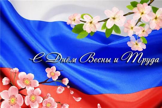 Поздравление с 1 мая - Праздником Весны и Труда!
