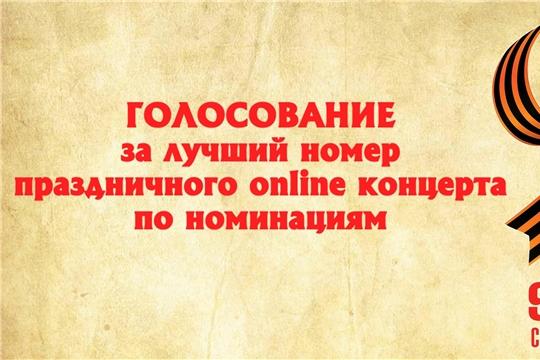 9 мая 2020 года в течение дня в нашей группе проходил праздничный online концерт, посвященный 75-летию Победы в Великой Отечественной войне.