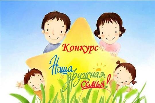 Приглашаем к участию в конкурсе «Наша дружная семья!»