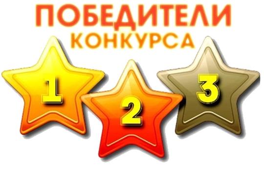 Итоги дистанционного конкурса утренней зарядки #зарядканаудаленке