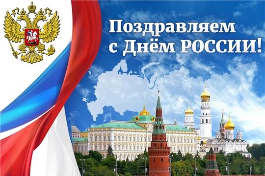 Приглашаем принять участия в мероприятиях в рамках празднования Дня России