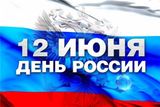 12 июня - самый главный праздник страны - День России