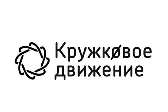 Кружковое движение НТИ запускает первый Всероссийский конкурс кружков