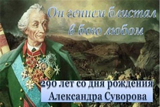 290 лет со дня рождения Генералиссимуса Суворова А.В.
