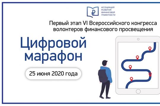 Онлайн-марафон волонтеров финансового просвещения