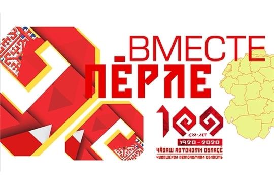 Обращение министра образования и молодежной политики Чувашской Республики Сергея Яковлева
