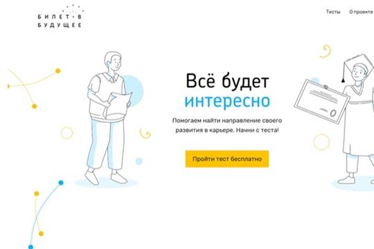 Стартовал третий этап проекта «Билет в будущее» в Чувашской Республике