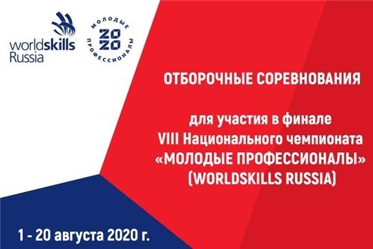 1 августа стартуют Отборочные соревнования для участия в Финале VIII Национального чемпионата «Молодые профессионалы» (WorldSkills Russia)