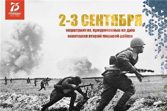 Мероприятия, приуроченные ко Дню окончания Второй мировой войны