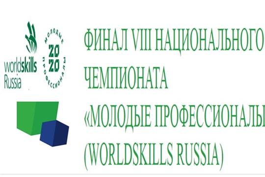 Результаты отборочных соревнований для участия в Финале VIII Национального чемпионата «Молодые профессионалы» Ворлдскиллс Россия