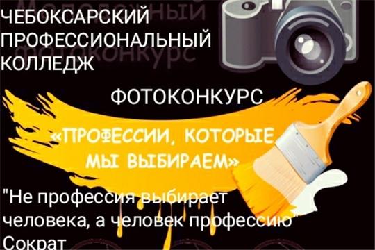 """Молодежный фотоконкурс """"ПРОФЕССИИ, КОТОРЫЕ МЫ ВЫБИРАЕМ"""""""