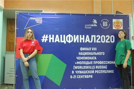Церемония открытия Финала VIII Национального чемпионата 2020 «Молодые профессионалы» (WorldSkills Russia) в онлайн формате