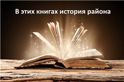 В этих книгах история района
