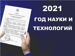 2021 - Года науки и технологий