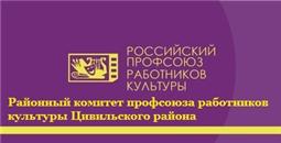 Районный комитет профсоюза работников культуры Цивильского района