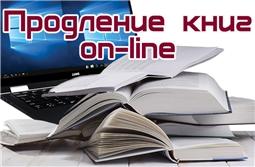 Форма продление книг онлайн