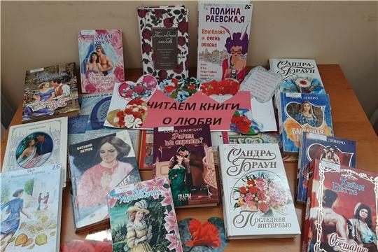 Читаем книги о любви (Степнотугаевская с/б)