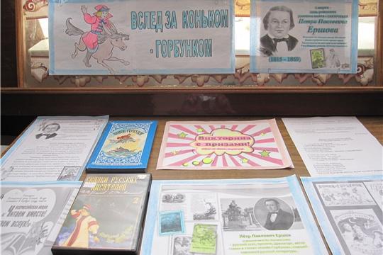 Выставка-викторина «Вслед за  Коньком-горбунком» (Тувсинская с/б)