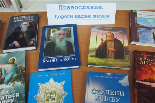 Тематическая книжная выставка «Православие. Дороги нашей жизни» (Булдеевская с/б)