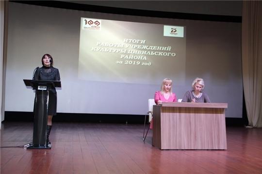 Библиотекари Цивильского района приняли участие в итоговом совещании работников культуры