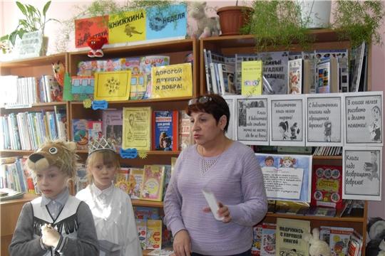 Пусть радость дарит любимая книга (детский отдел)