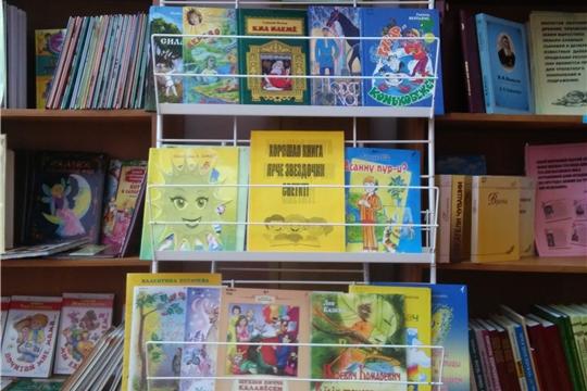 Книжкина неделя (детский отдел)