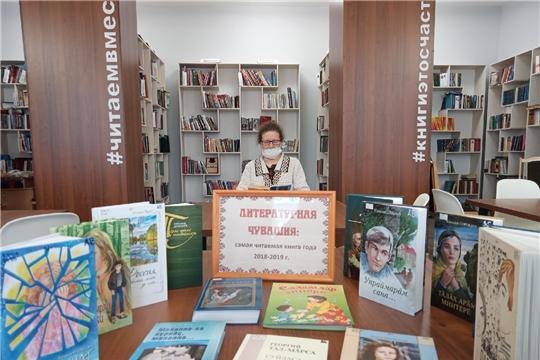 «Литературная Чувашия: самая читаемая книга года»
