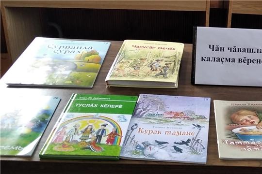 Неделя чувашской детской книги«Чăн чăвашла калаҫма вéренер» (Мунсютская с/б)