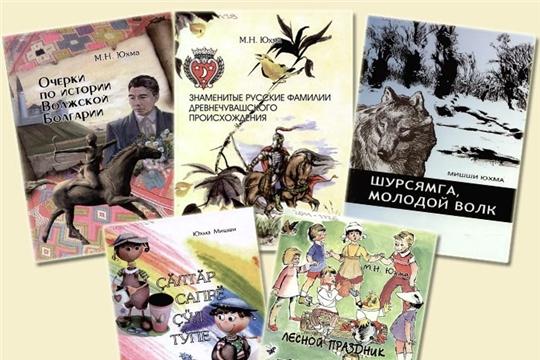 Творческий мир Михаила Юхмы (Байгеевская с/б)