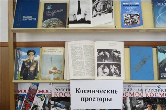 Космическая выставка-обзор «Космические просторы» (Михайловская с/б)