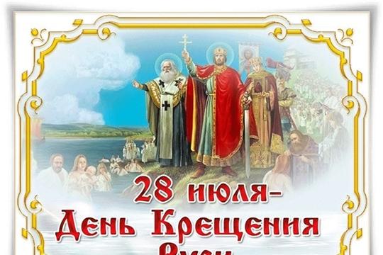 Выставка литературы «Руси крещение великой» (Таушкасинская с/б)