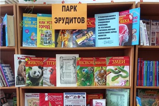 Презентация книжной выставки «Парк эрудитов» (детский отдел)