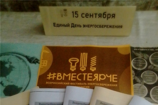 День открытых дверей «Энергоресурсы. Мы – за бережливость!» (Булдеевская с/б)