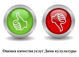 Оценка качества услуг Дома культуры